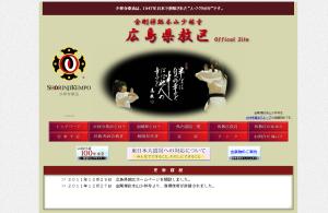 広島県教区オフィシャルサイト