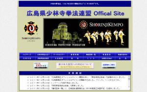 広島県少林寺拳法連盟オフィシャルサイト