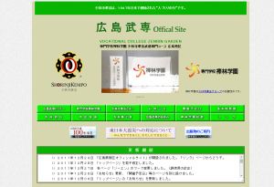 広島武専オフィシャルサイト